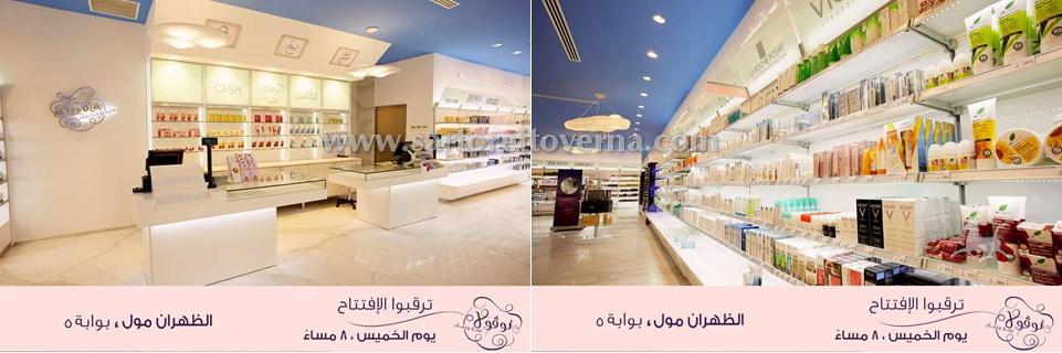 pharmacy-design-Dammam-(2) (3)