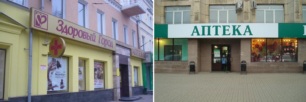 old-apteka-1